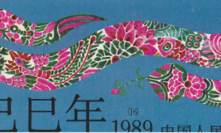 Chine Nouvel An chinois carnet 1989