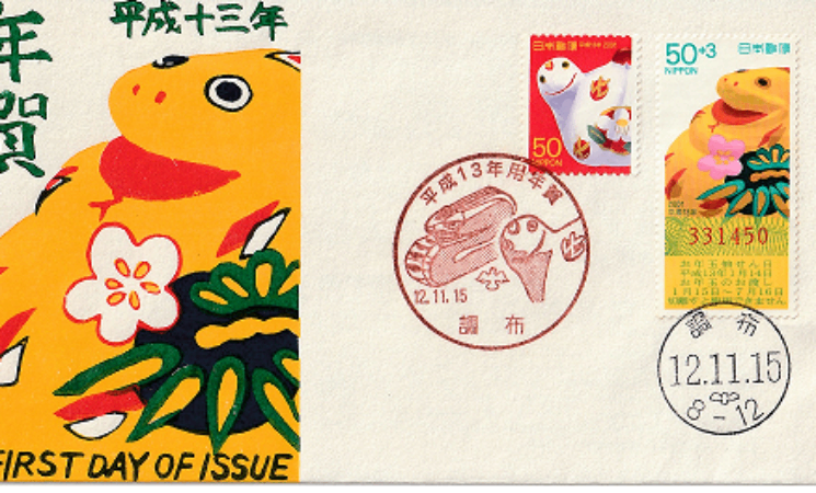 Japon Nouvel an chinois 2001 FDC