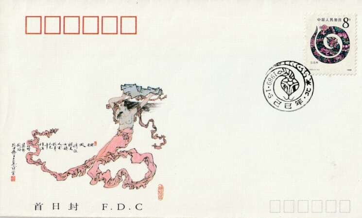 Chine Nouvel An chinois 1989 FDC